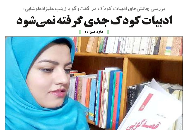زینب علیزاده